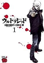 ウルトラ・レッド 1 (チャンピオンREDコミックス)