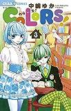COLORS! (3) (ちゃおフラワーコミックス)