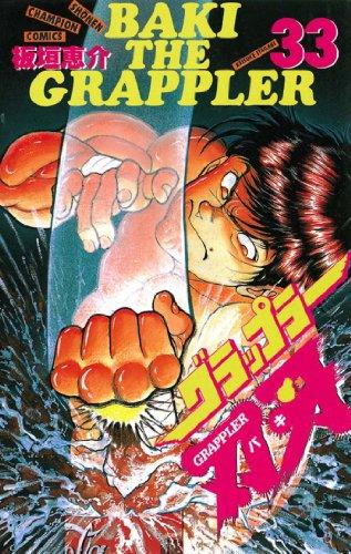 グラップラー刃牙 33 (少年チャンピオン・コミックス) - 板垣恵介