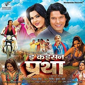 E-Kaisan Pratha (Original Motion Picture Soundtrack)