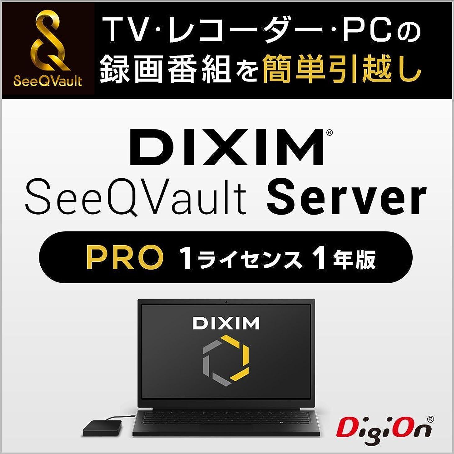 浸したフレット社会学DiXiM SeeQVault Server Pro (1ライセンス 1年版) [ダウンロード]