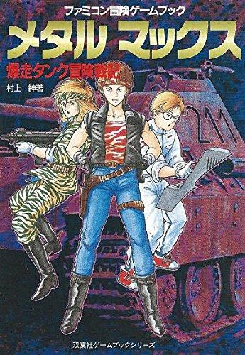 メタル マックス―爆走タンク冒険戦記 (双葉文庫―ファミコン冒険ゲームブックシリーズ)