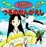 つるのおんがえし (日本昔ばなし アニメ絵本 (15))
