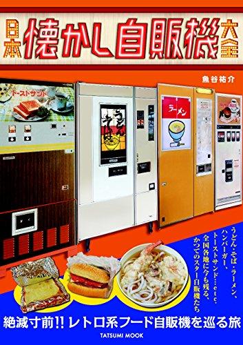 日本懐かし自販機大全 (タツミムック)の詳細を見る