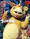 ウルトラ特撮 PERFECT MOOK vol.29 快獣ブースカ/ブースカ! ブースカ!! (講談社シリーズMOOK)