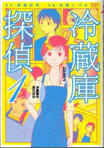 冷蔵庫探偵 1 (ゼノンコミックス)