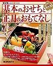 基本のおせちと正月のおもてなし 保存版 ヒットムック料理シリーズ