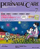 ペリネイタルケア 2015年7月号(第34巻7号)特集:出生直後・2時間まで・24時間まで・48時間まで・退院まで 時系列でみる正期産児の観察ポイント