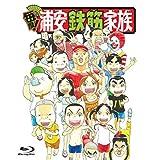 毎度!浦安鉄筋家族 Blu-ray特装版(CD付)