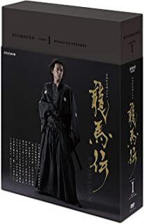 NHK大河ドラマ 龍馬伝 完全版 Blu-ray BOX-1(season1) [Blu-ray]