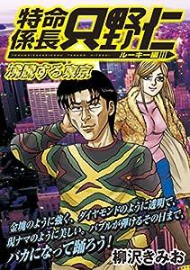 極厚 特命係長 只野仁 ルーキー編(10) (ヤングマガジンコミックス)