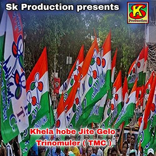 Khela Hobe Jite Gelo Trinomuler (TMC)