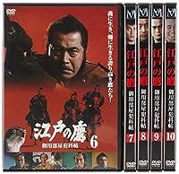 江戸の鷹 御用部屋犯科帖 DVD-BOX(2)