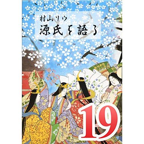 『村山リウ「源氏を語る」第19巻「『源氏物語』と私(前編)」』のカバーアート