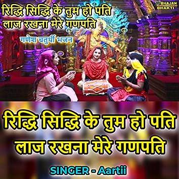 Ridhi Sidhi Ke Tum Ho Pati Laaj Rakhna Mere Ganpati (Hindi)