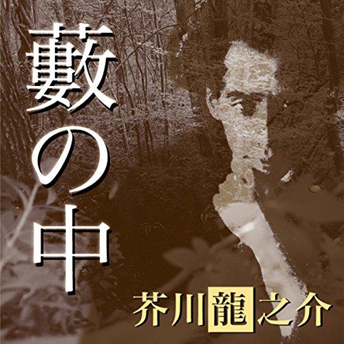 『芥川龍之介 「藪の中」』のカバーアート