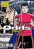 Odds VS! : 6 (アクションコミックス)