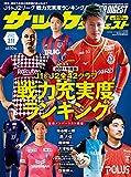 サッカーダイジェスト 2021/2/11号 [雑誌]