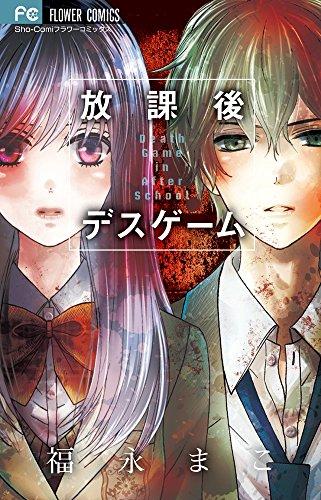 放課後デスゲーム (少コミフラワーコミックス)