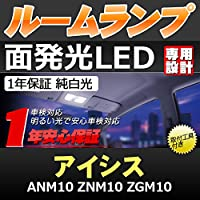 GTX アイシス LEDルームランプセット ANM10 ZNM10 ZGM10 【フロント・センター・ラゲッジの豪華セット】【専用工具付】