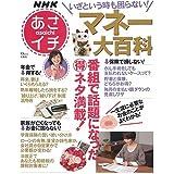 NHKあさイチ いざという時も困らない! マネー大百科 (TJMOOK)