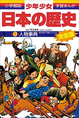 学習まんが 少年少女日本の歴史別巻1 人物事典 ―日本史で活躍した人びと―