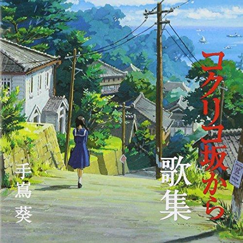 From Up on Poppy Hill Soundtrack / Kokuriko Zaka Kara