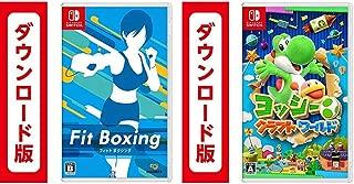 Fit Boxing(フィットボクシング)|オンラインコード版+ヨッシークラフトワールド|オンラインコード版