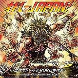 オドレーJAPAN! 〜歴代オドレルJ-POP日本代表〜