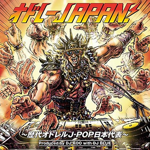 オドレーJAPAN! ~歴代オドレルJ-POP日本代表(CD)