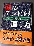 偏なテレビの直し方―日本をダメにした久米宏と筑紫哲也