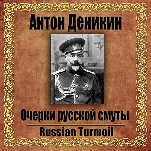 Ocherki russkoy smutyi Titelbild