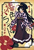 椿色バラッド 1 (BLADEコミックス)