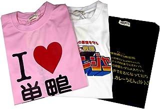 赤パンツの元祖 巣鴨のマルジ 巣鴨おもしろTシャツ3枚セットA(M/LLL)
