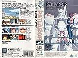 機動警察パトレイバー P-16 [VHS]