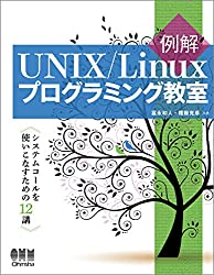 例解UNIX/Linuxプログラミング教室