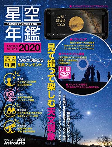 ASTROGUIDE 星空年鑑2020 1年間の星空と天文現象を解説 DVDでプラネタリウムを見る 流星群や部分日食をパソコンで再現 (アスキームック)の詳細を見る