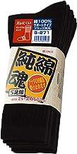 関西ファッション連合 純綿魂 ブラック先丸 5足組 S-271