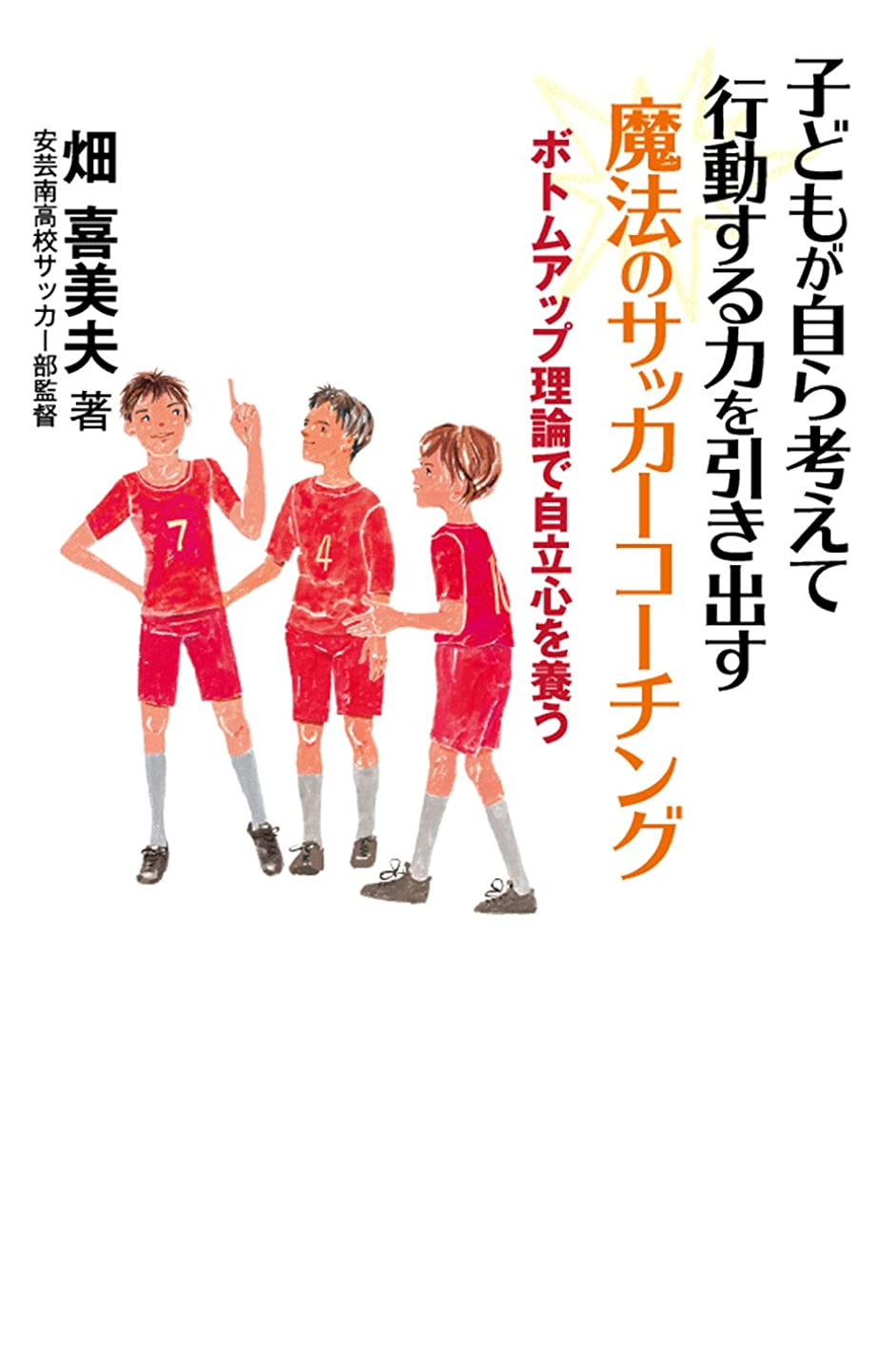 素晴らしい家族香水子どもが自ら考えて行動する力を引き出す 魔法のサッカーコーチング ボトムアップ理論で自立心を養う