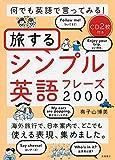 CD2枚付 何でも英語で言ってみる! 旅するシンプル英語フレーズ2000