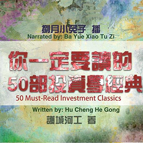 你一定要读的50部投资学经典 - 你一定要讀的50部投資學經典 [50 Must-Read Investment Classics] cover art