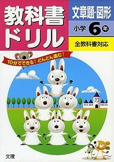 小学教科書ドリル 全教科書対応版 文章題・図形 6年