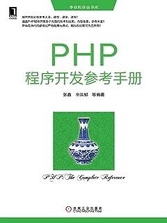 PHP程序开发参考手册 (华章程序员书库)
