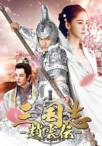 三国志~趙雲伝~ DVD-BOX1