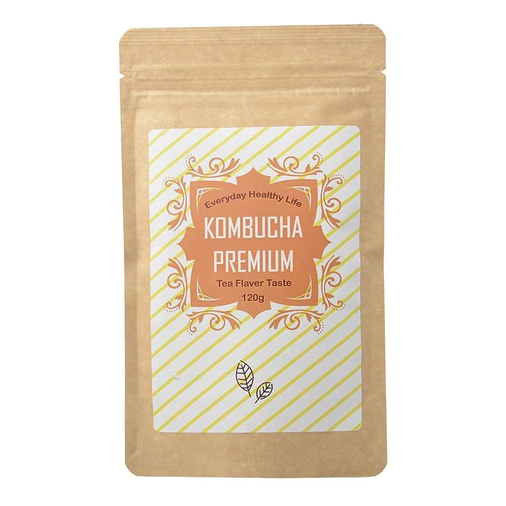 木モルヒネ魅惑するコンブチャプレミアム (KOMBUCHA PREMIUM) ストレートティー味 日本製 粉末 飲料 [内容量120g /説明書付き]