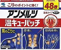 【第3類医薬品】アンメルツ温キューパッチ 48枚 ×2