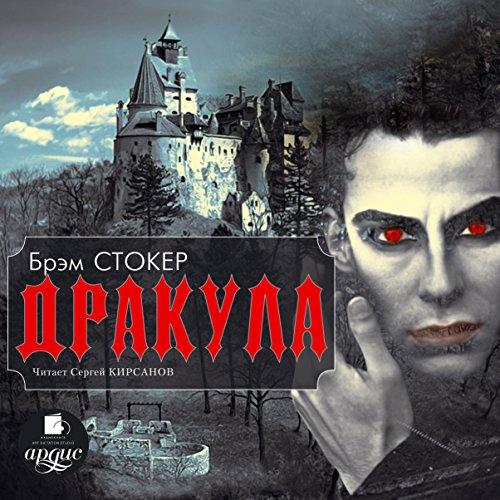 Drakula [Russian Edition] audiobook cover art