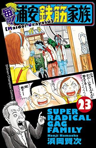 毎度!浦安鉄筋家族 23 (少年チャンピオン・コミックス) - 浜岡賢次