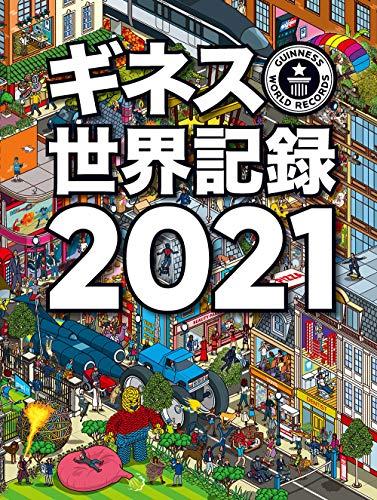 ギネス世界記録2021の詳細を見る