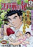 江戸前の旬スペシャル 京都・ハモの握り編―銀座『柳寿司』三代目 (Gコミックス)